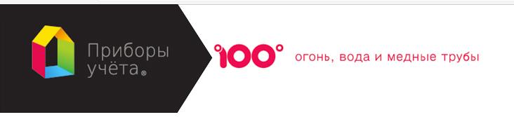 100_градусов