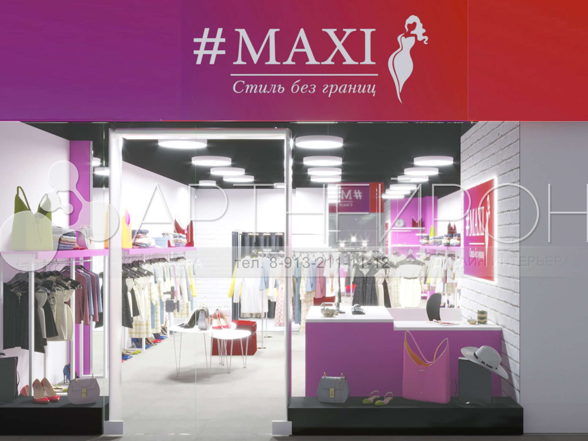 Дизайн торгового отдела Макси